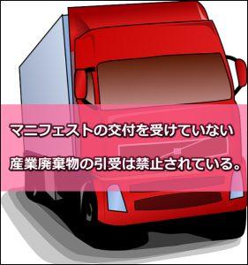 マニフェストの交付を受けていない産業廃棄物の引受禁止 (青森)