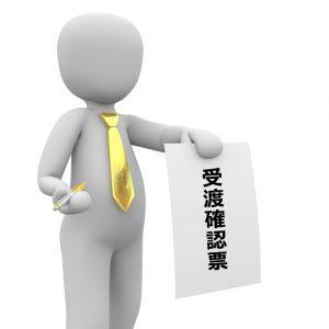 産廃処理の電子マニフェスト利用に伴う受渡確認票とは 保管の必要はある? (青森県 青森市)