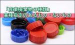 産業廃棄物の種類 | 紙・繊維・木くず等の業種指定のあるものとないもの