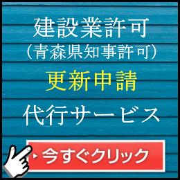建設業許可・更新申請の行政書士代行サービス(青森県知事許可)