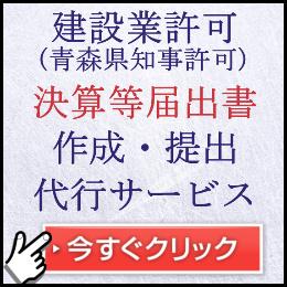 建設業許可・決算等届出書作成提出 行政書士代行(青森県知事許可)