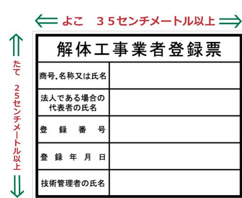 解体工事業登録標(標識・看板)の掲示イメージ (青森 行政書士)