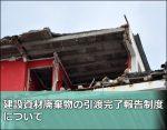 青森県内独自の取組|建設資材廃棄物の引渡完了報告制度の概要