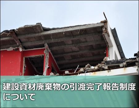 青森県内の建設資材廃棄物の引渡完了報告制度 (青森 行政書士)
