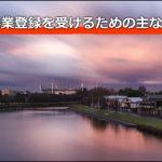 浄化槽工事業登録を受けるための要件 (青森 行政書士)