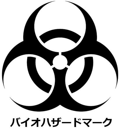 感染性廃棄物の処理 容器に表示するバイオハザードマークの色