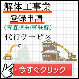解体工事業登録申請(青森県知事登録)・行政書士代行サービス