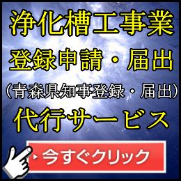 浄化槽工事業登録申請(青森県)の行政書士代行サービス