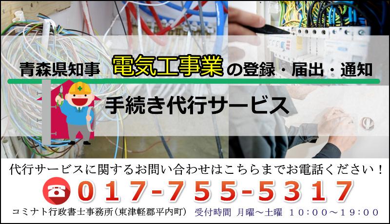 電気工事業登録 青森県