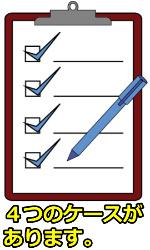 主任電気工事の選任や変更が必要なケース