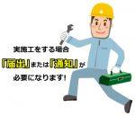 電気工事業登録|建設業許可を受けても届出(通知)をしないと「みなして」くれません。
