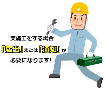 電気工事業 建設業許可を受けても実施工する場合は届出または通知が必要 みなし