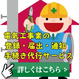 青森県 電気工事業の登録・届出・通知 行政書士手続き代行サービス