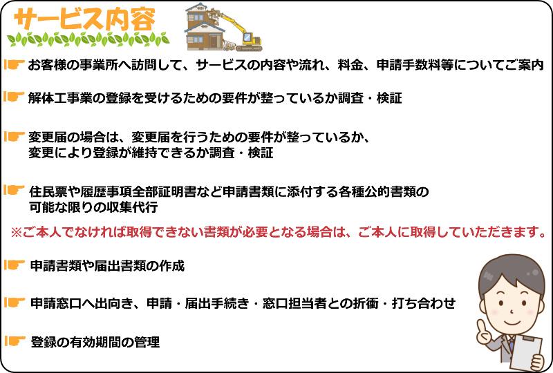 解体工事業登録 青森県 代行サポート