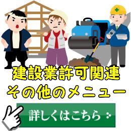 青森県 建設業許可 新規許可申請 業種追加申請