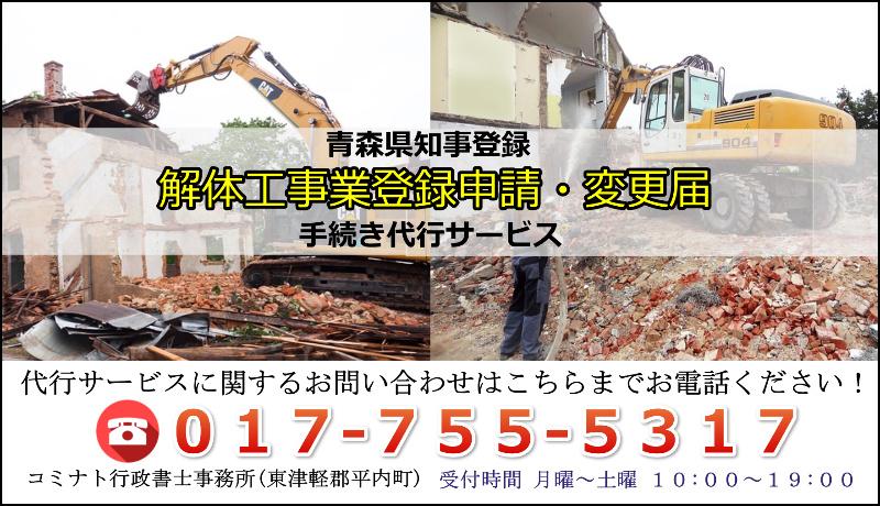 解体工事業登録 青森県