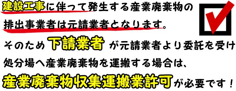 産廃 収集運搬 青森県