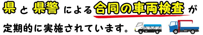 産廃 収集運搬 車両検査 青森県