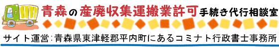 青森産業廃棄物収集運搬業許可申請の代行相談室
