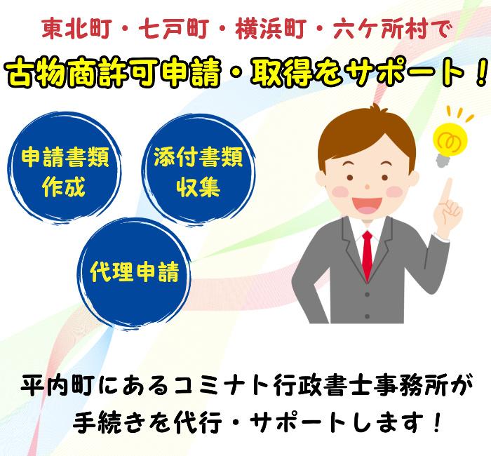 古物商許可申請 東北町 七戸町 横浜町 六ケ所村