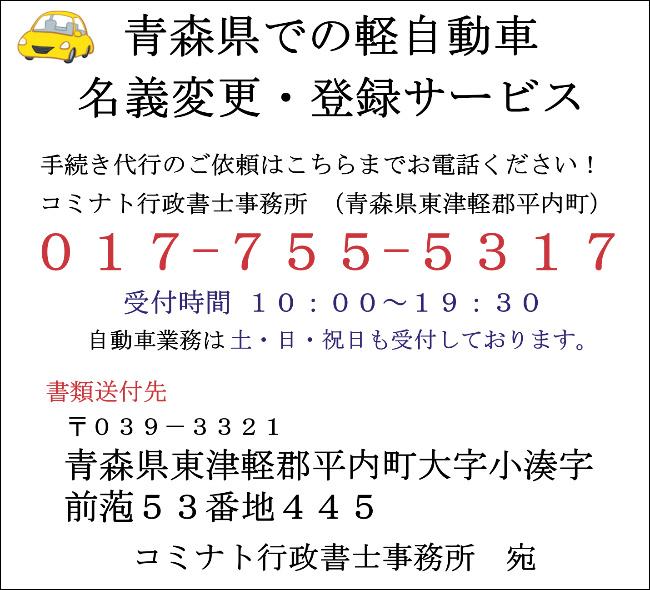 青森県 軽自動車 名義変更 登録 行政書士