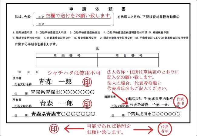 軽自動車 名義変更 申請依頼書 例