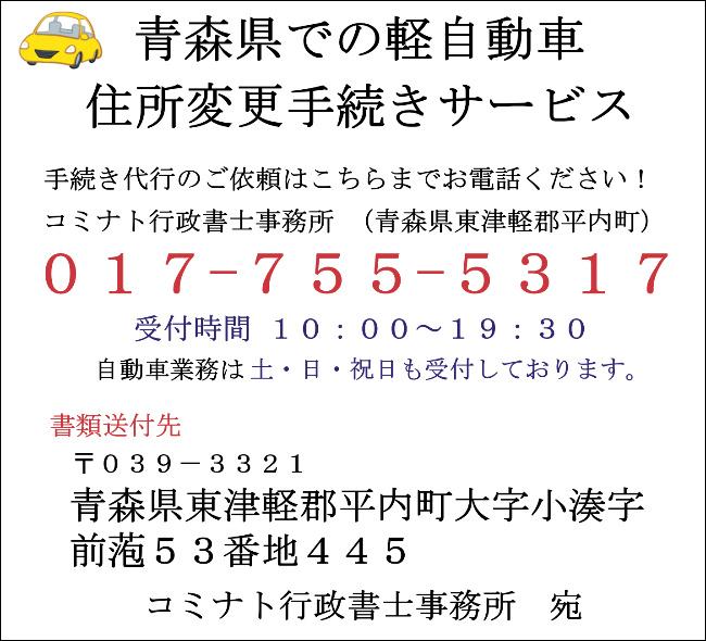青森県 軽自動車 住所変更