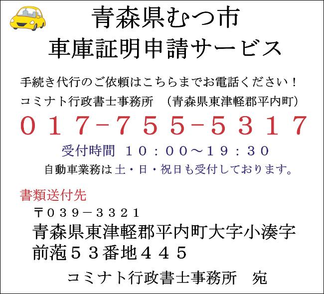 青森県むつ市 車庫証明 代行 行政書士
